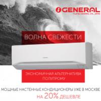 Новые мощные настенные сплит-системы GENERAL уже в Москве.